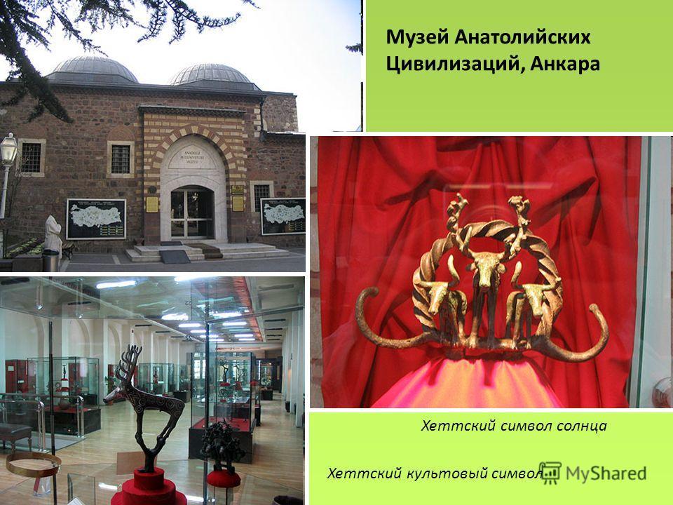 Музей Анатолийских Цивилизаций, Анкара Хеттский культовый символ Хеттский символ солнца
