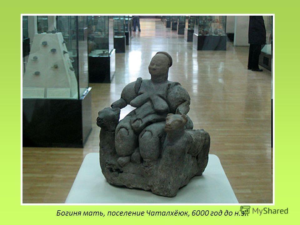 Богиня мать, поселение Чаталхёюк, 6000 год до н.э.