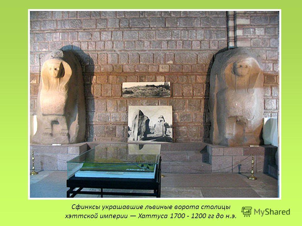 Сфинксы украшавшие львиные ворота столицы хэттской империи Хаттуса 1700 - 1200 гг до н.э.