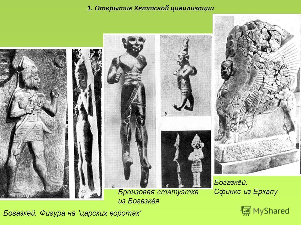 1. Открытие Хеттской цивилизации Богазкёй. Сфинкс из Еркапу Богазкёй. Фигура на 'царских воротах' Бронзовая статуэтка из Богазкёя