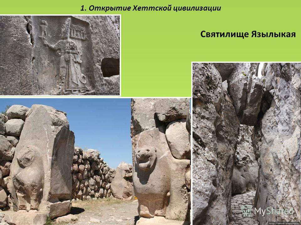 1. Открытие Хеттской цивилизации Святилище Язылыкая