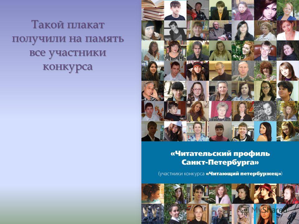 Такой плакат получили на память все участники конкурса
