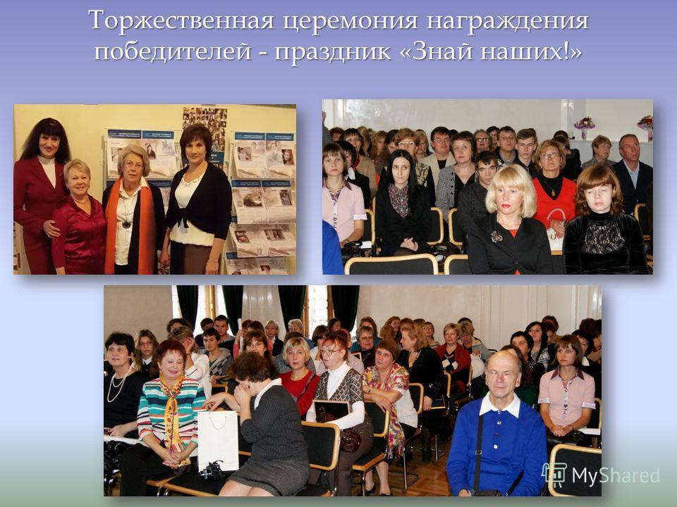 Торжественная церемония награждения победителей - праздник «Знай наших!»