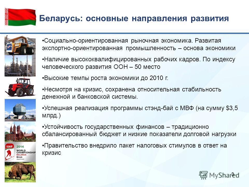 3 Беларусь: основные направления развития Социально-ориентированная рыночная экономика. Развитая экспортно-ориентированная промышленность – основа экономики Наличие высококвалифицированных рабочих кадров. По индексу человеческого развития ООН – 50 ме
