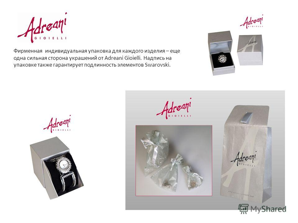 Фирменная индивидуальная упаковка для каждого изделия – еще одна сильная сторона украшений от Adreani Gioielli. Надпись на упаковке также гарантирует подлинность элементов Swarovski.