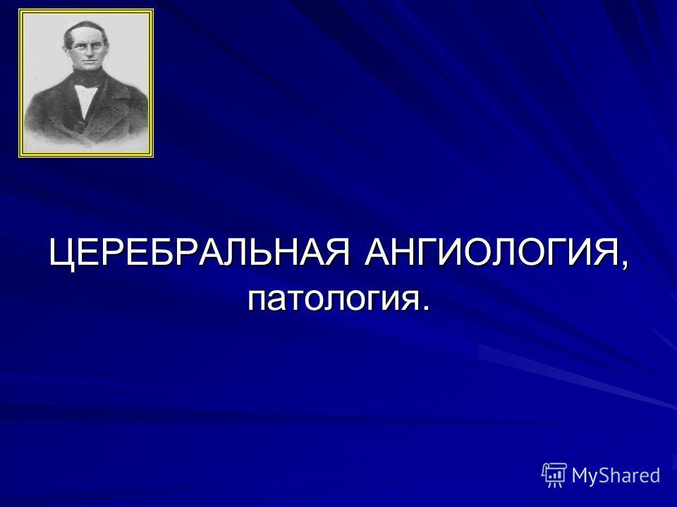 ЦЕРЕБРАЛЬНАЯ АНГИОЛОГИЯ, патология.