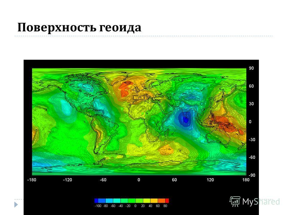 Поверхность геоида