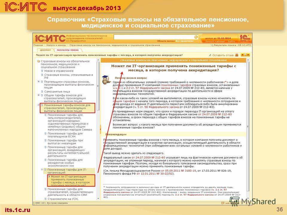 its.1c.ru 36 В рубрику «Пониженные статьи для IT-организаций» добавлена новая статья-рекомендация. В ней рассматривается, может ли IT-компания применять пониженные тарифы страховых взносов с месяца, в котором она прошла аккредитацию? Найти статью мож