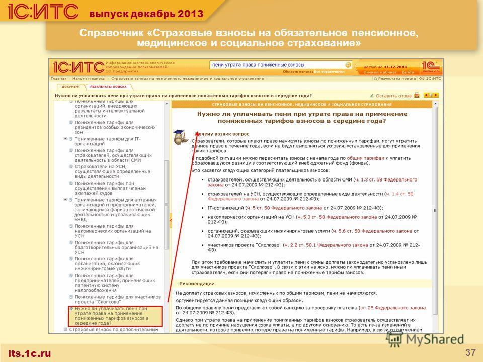 its.1c.ru 37 Новая статья-рекомендация Справочника содержит ответ на вопрос, должен ли страхователь платить пени, если он утратил право на пониженные тарифы взносов в связи с несоответствием какому-либо из необходимых критериев. Или же достаточно про