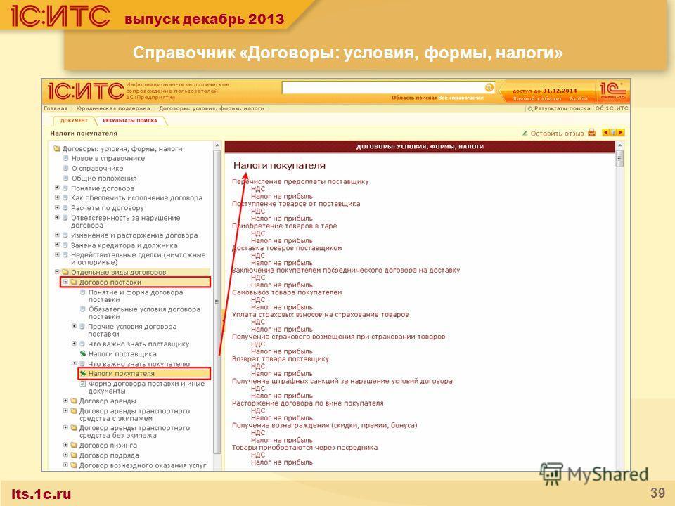 its.1c.ru 39 Как покупателю сэкономить на налогах при заключении договора поставки? Об этом расскажет новая статья с налоговыми последствиями, размещенная в рубрике «Договор поставки». Найти материал можно, набрав в поиске «налоги покупателя договор»