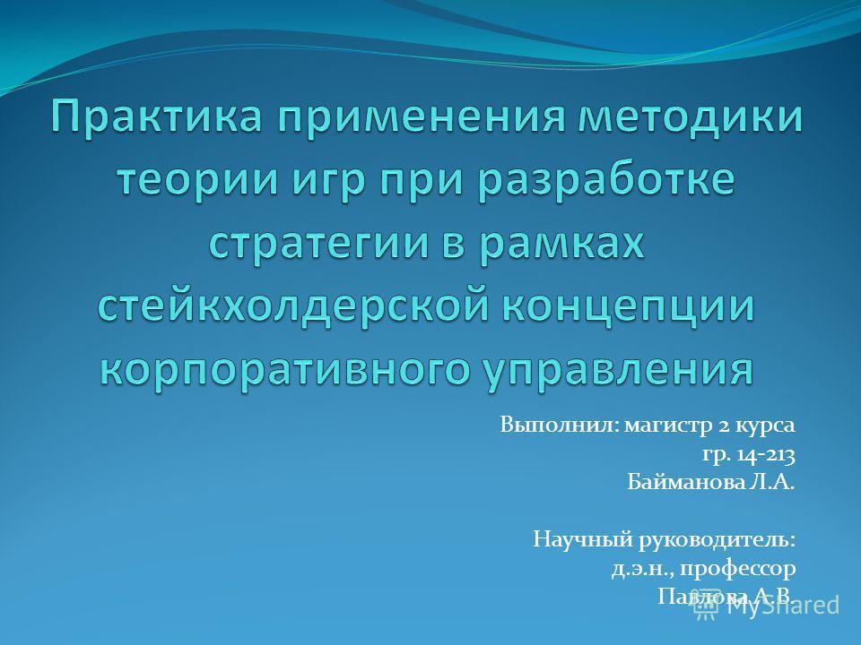 Выполнил: магистр 2 курса гр. 14-213 Байманова Л.А. Научный руководитель: д.э.н., профессор Павлова А.В.