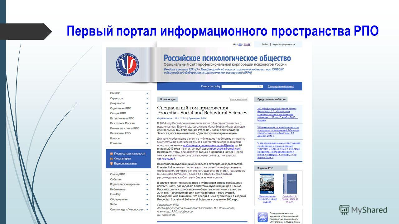 Первый портал информационного пространства РПО