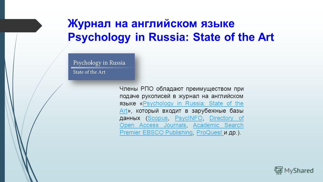 Журнал на английском языке Psychology in Russia: State of the Art Члены РПО обладают преимуществом при подаче рукописей в журнал на английском языке «Psychology in Russia: State of the Art», который входит в зарубежные базы данных (Scopus, PsycINFO,