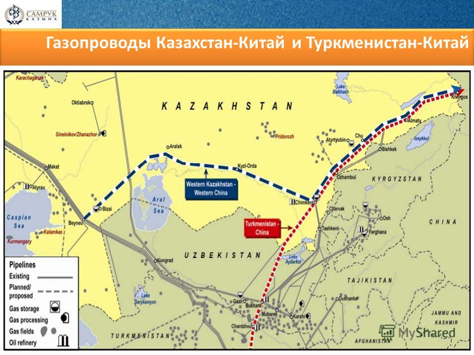 Газопроводы Казахстан-Китай и Туркменистан-Китай
