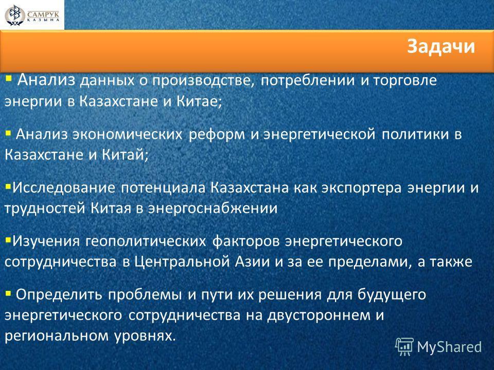 Анализ данных о производстве, потреблении и торговле энергии в Казахстане и Китае; Анализ экономических реформ и энергетической политики в Казахстане и Китай; Исследование потенциала Казахстана как экспортера энергии и трудностей Китая в энергоснабже