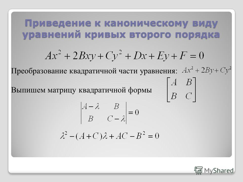 Приведение к каноническому виду уравнений кривых второго порядка Преобразование квадратичной части уравнения: Выпишем матрицу квадратичной формы
