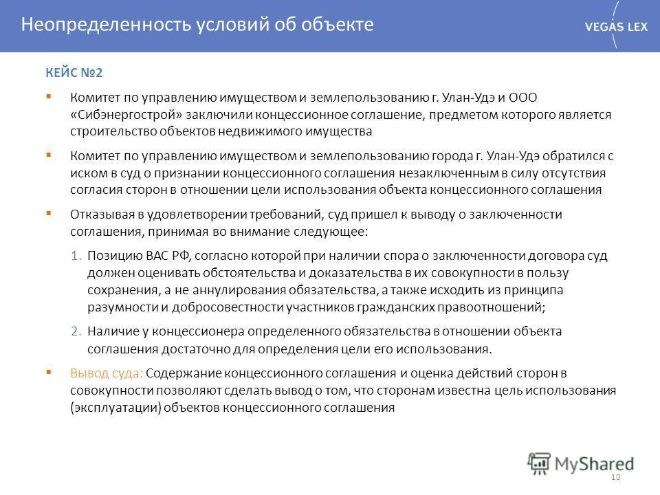 Неопределенность условий об объекте КЕЙС 2 Комитет по управлению имуществом и землепользованию г. Улан-Удэ и ООО «Сибэнергострой» заключили концессионное соглашение, предметом которого является строительство объектов недвижимого имущества Комитет по