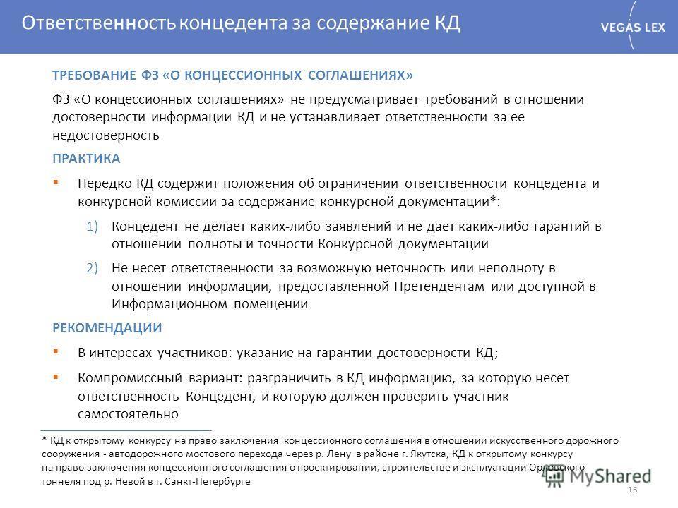 Ответственность концедента за содержание КД 16 * КД к открытому конкурсу на право заключения концессионного соглашения в отношении искусственного дорожного сооружения - автодорожного мостового перехода через р. Лену в районе г. Якутска, КД к открытом