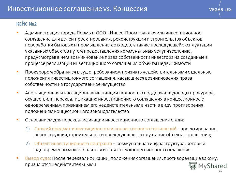 Инвестиционное соглашение vs. Концессия КЕЙС 2 Администрация города Пермь и ООО «ИнвестПром» заключили инвестиционное соглашение для целей проектирования, реконструкции и строительства объектов переработки бытовых и промышленных отходов, а также посл