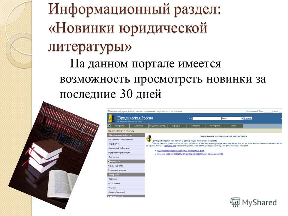 Информационный раздел: «Новинки юридической литературы» На данном портале имеется возможность просмотреть новинки за последние 30 дней