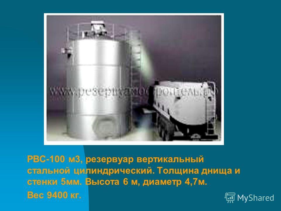 РВС-100 м3, резервуар вертикальный стальной цилиндрический. Толщина днища и стенки 5мм. Высота 6 м, диаметр 4,7м. Вес 9400 кг.
