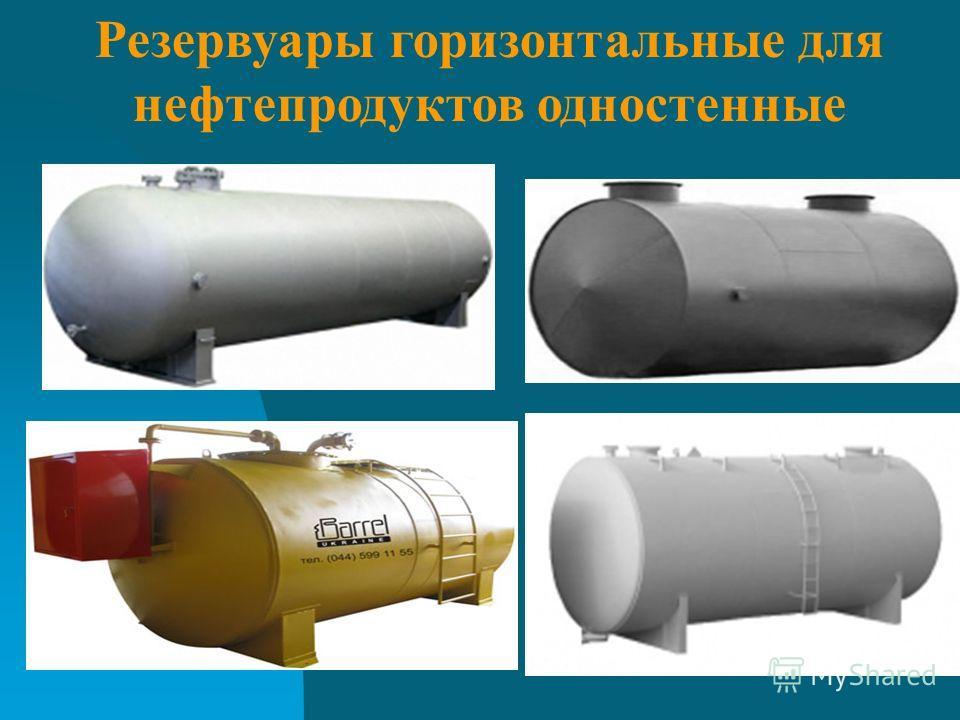 Резервуары горизонтальные для нефтепродуктов одностенные