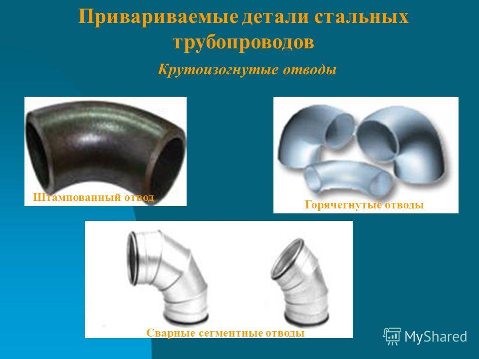 Привариваемые детали стальных трубопроводов Крутоизогнутые отводы Штампованный отвод Горячегнутые отводы Сварные сегментные отводы
