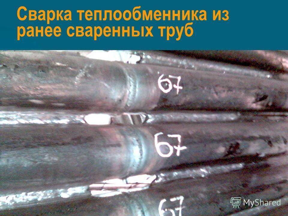 Сварка теплообменника из ранее сваренных труб