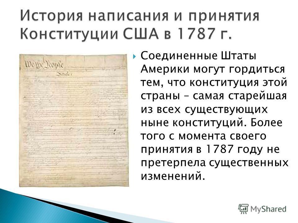 Соединенные Штаты Америки могут гордиться тем, что конституция этой страны – самая старейшая из всех существующих ныне конституций. Более того с момента своего принятия в 1787 году не претерпела существенных изменений.