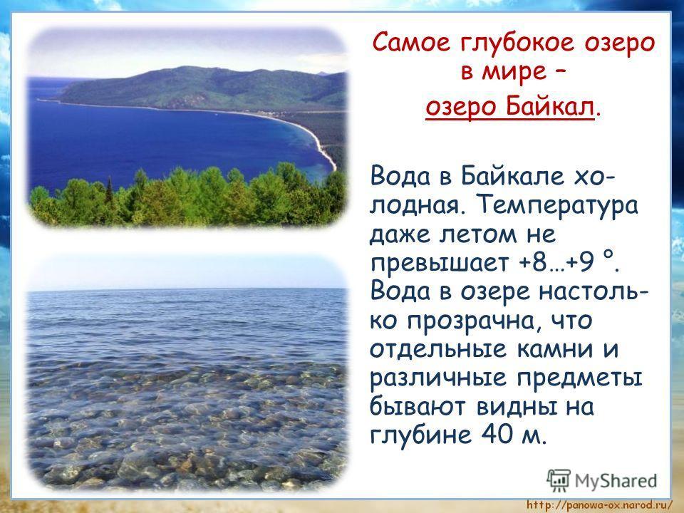 Самое глубокое озеро в мире – озеро