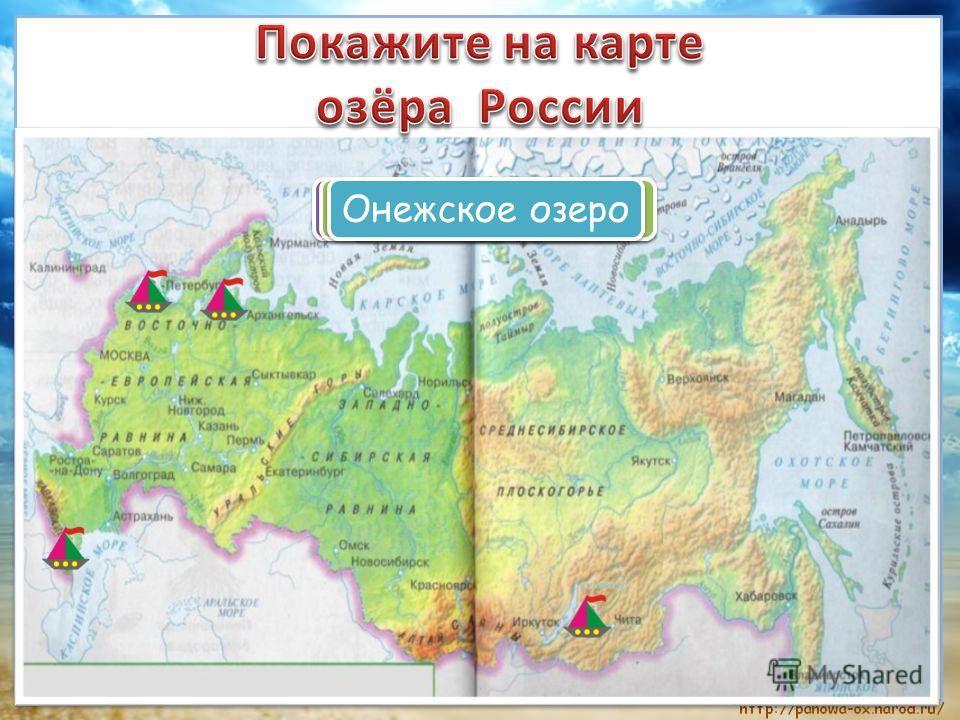Каспийское море Озеро Байкал Ладожское озеро Онежское озеро