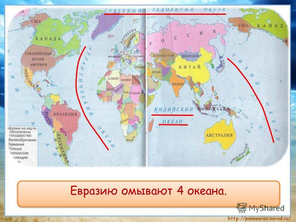 Евразию омывают 4 океана.