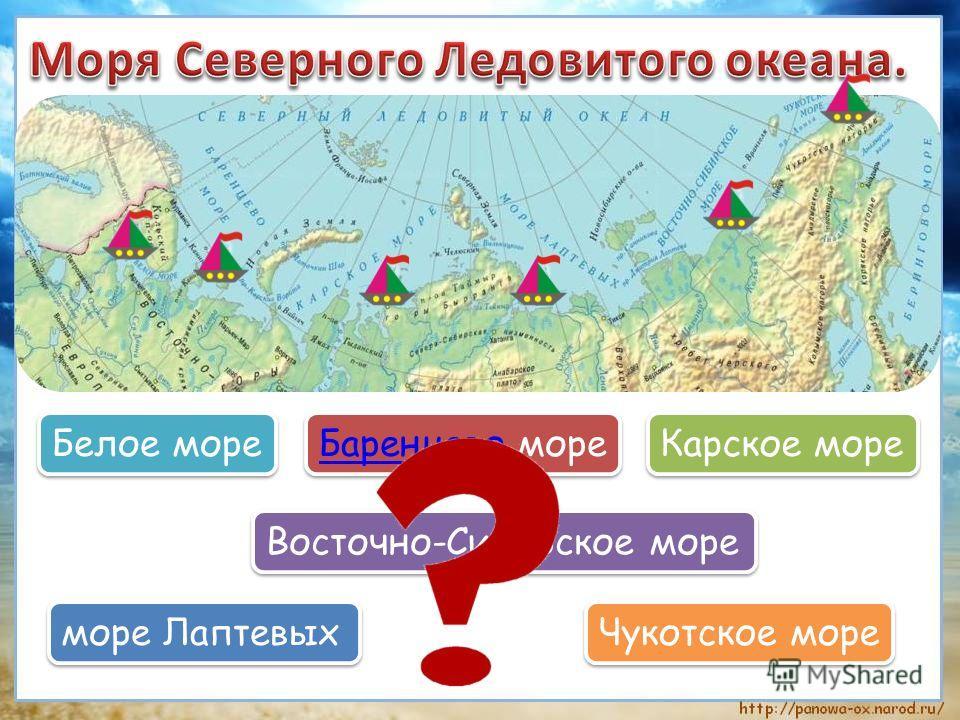 БаренцевоБаренцево море БаренцевоБаренцево море Карское море море Лаптевых Восточно-Сибирское море Чукотское море Белое море