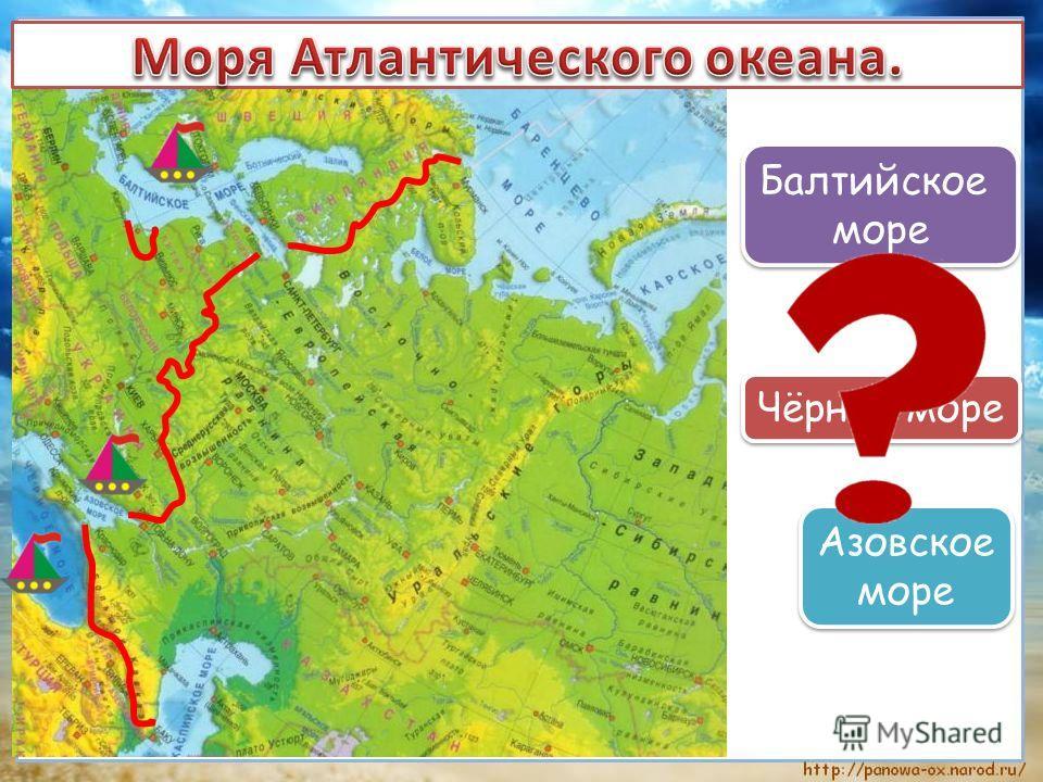 Балтийское море Балтийское море Чёрное море Азовское море Азовское море