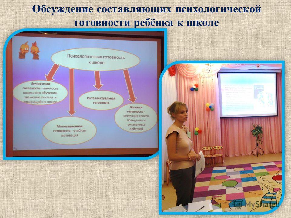 Обсуждение составляющих психологической готовности ребёнка к школе