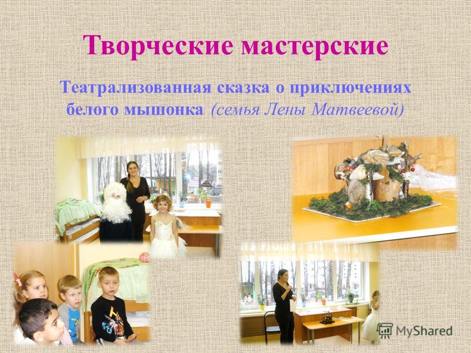 Творческие мастерские Театрализованная сказка о приключениях белого мышонка (семья Лены Матвеевой)