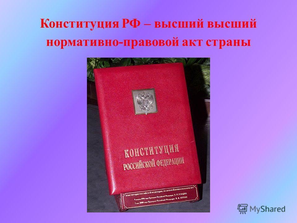 Конституция РФ – высший высший нормативно-правовой акт страны