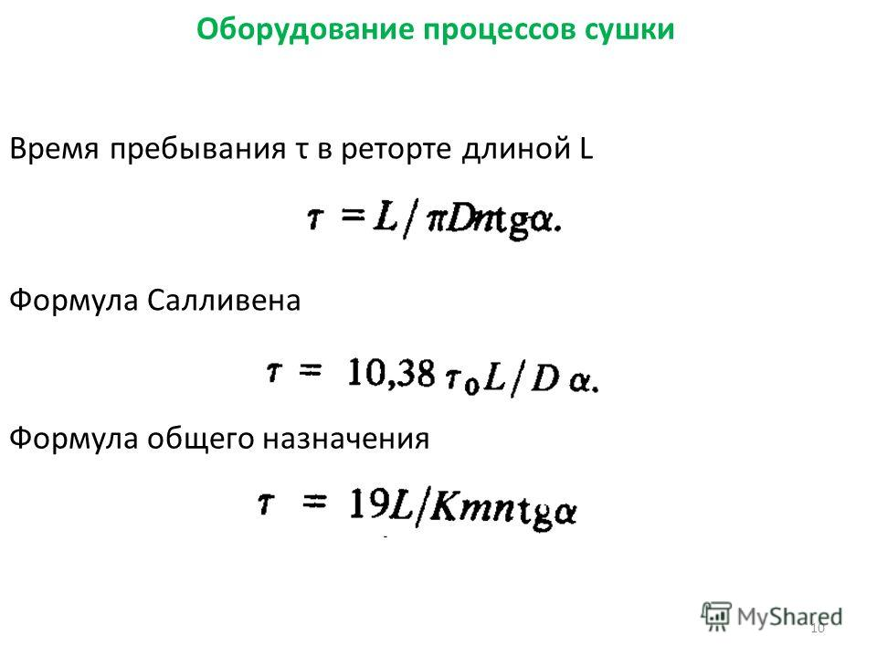 Оборудование процессов сушки 10 Время пребывания τ в реторте длиной L Формула Салливена Формула общего назначения
