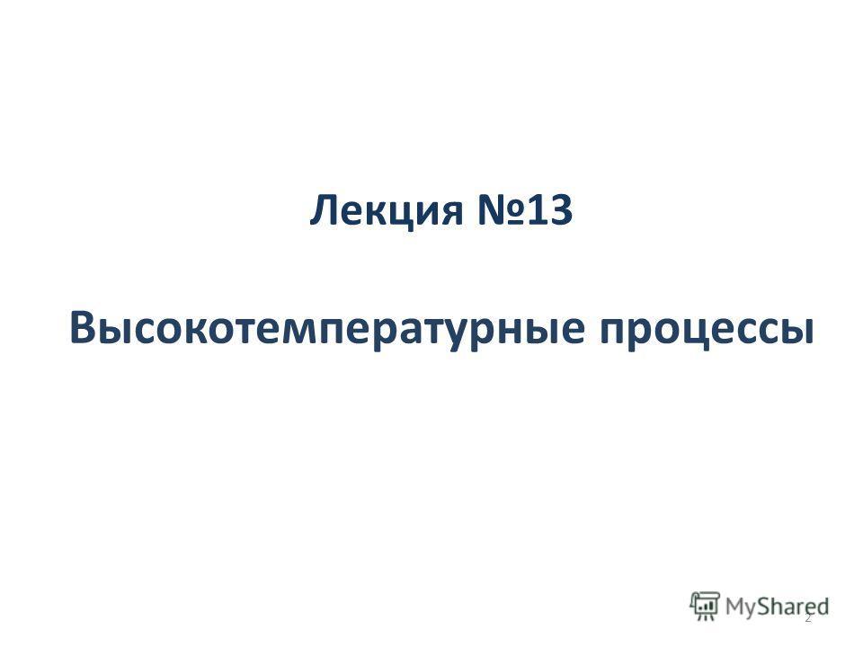 Лекция 13 Высокотемпературные процессы 2