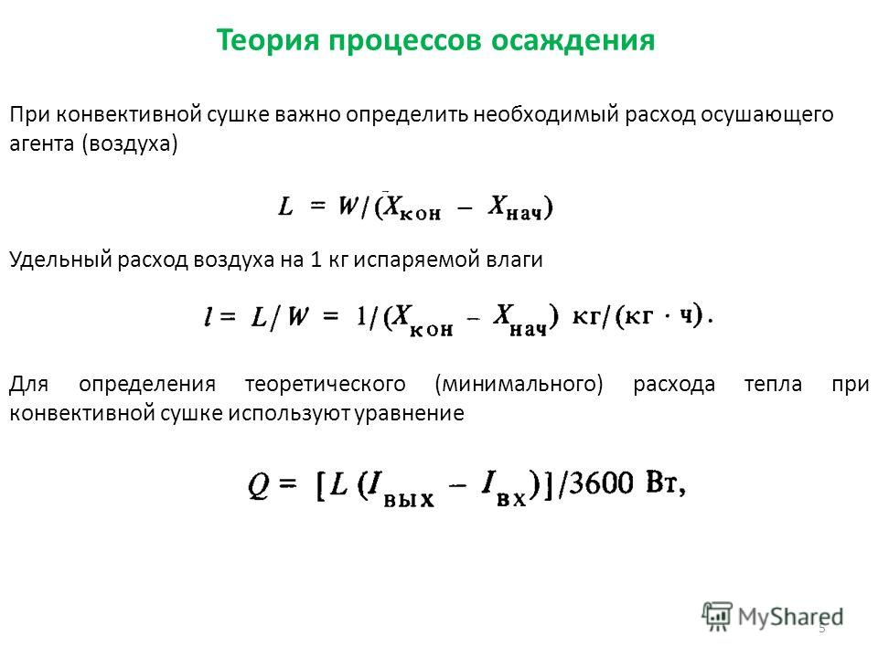 Теория процессов осаждения 5 При конвективной сушке важно определить необходимый расход осушающего агента (воздуха) Удельный расход воздуха на 1 кг испаряемой влаги Для определения теоретического (минимального) расхода тепла при конвективной сушке ис