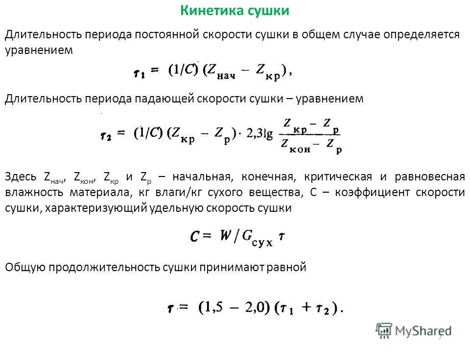 Кинетика сушки 7 Длительность периода постоянной скорости сушки в общем случае определяется уравнением Длительность периода падающей скорости сушки – уравнением Здесь Z нач, Z кон, Z кр и Z p – начальная, конечная, критическая и равновесная влажность