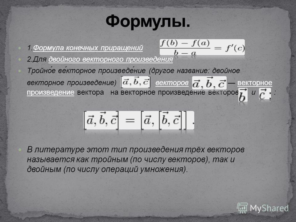 1.Формула конечных приращенийФормула конечных приращений 2.Для двойного векторного произведениядвойного векторного произведения Тройно́е ве́кторное произведе́ние (другое название: двойное векторное произведение) векторов векторное произведение вектор
