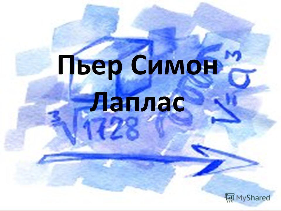 Пьер Симон Лаплас