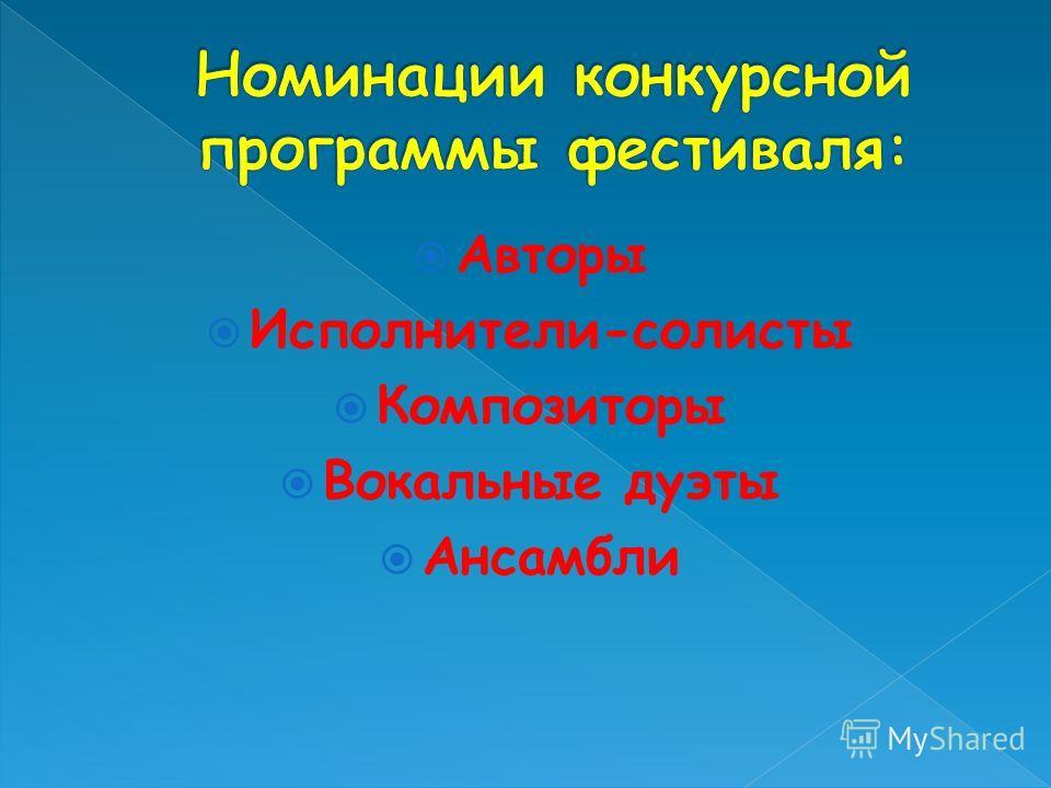 Авторы Исполнители-солисты Композиторы Вокальные дуэты Ансамбли