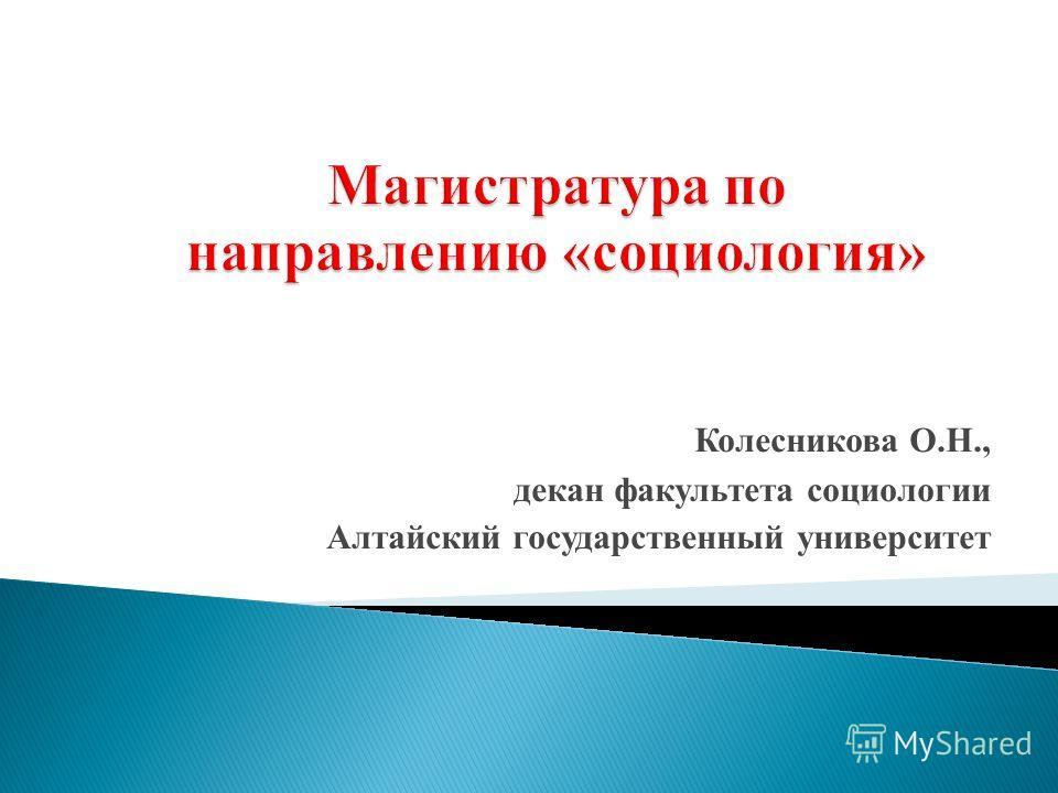 Колесникова О.Н., декан факультета социологии Алтайский государственный университет