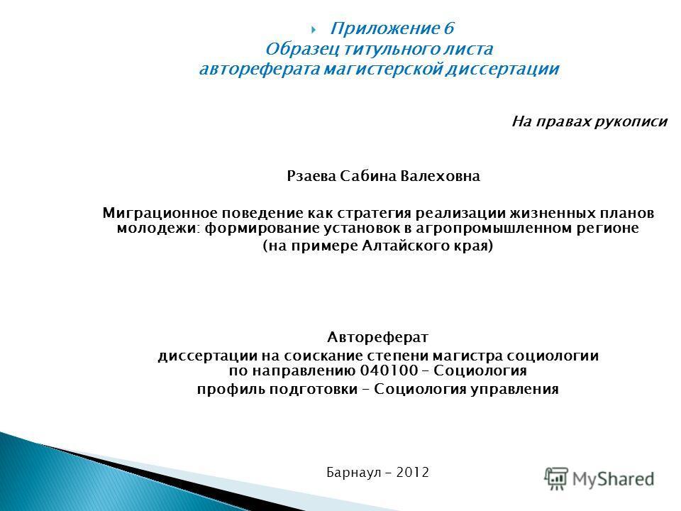 Презентация на тему Колесникова О Н декан факультета  10 Приложение