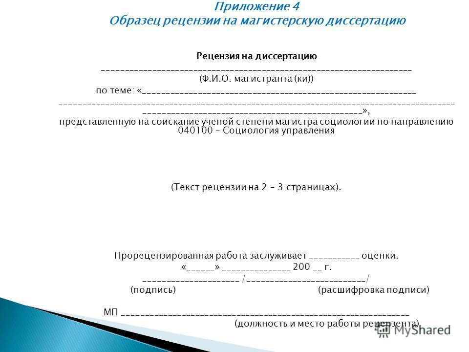 Презентация на тему Колесникова О Н декан факультета  8 Приложение 4 Образец рецензии на магистерскую диссертацию
