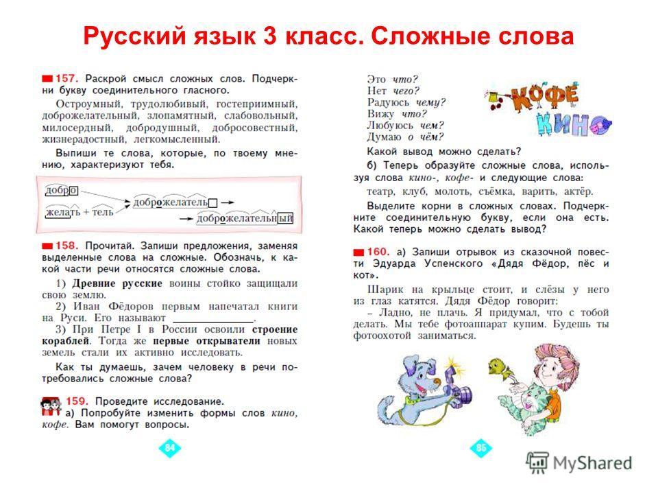 Русский язык 3 класс. Сложные слова