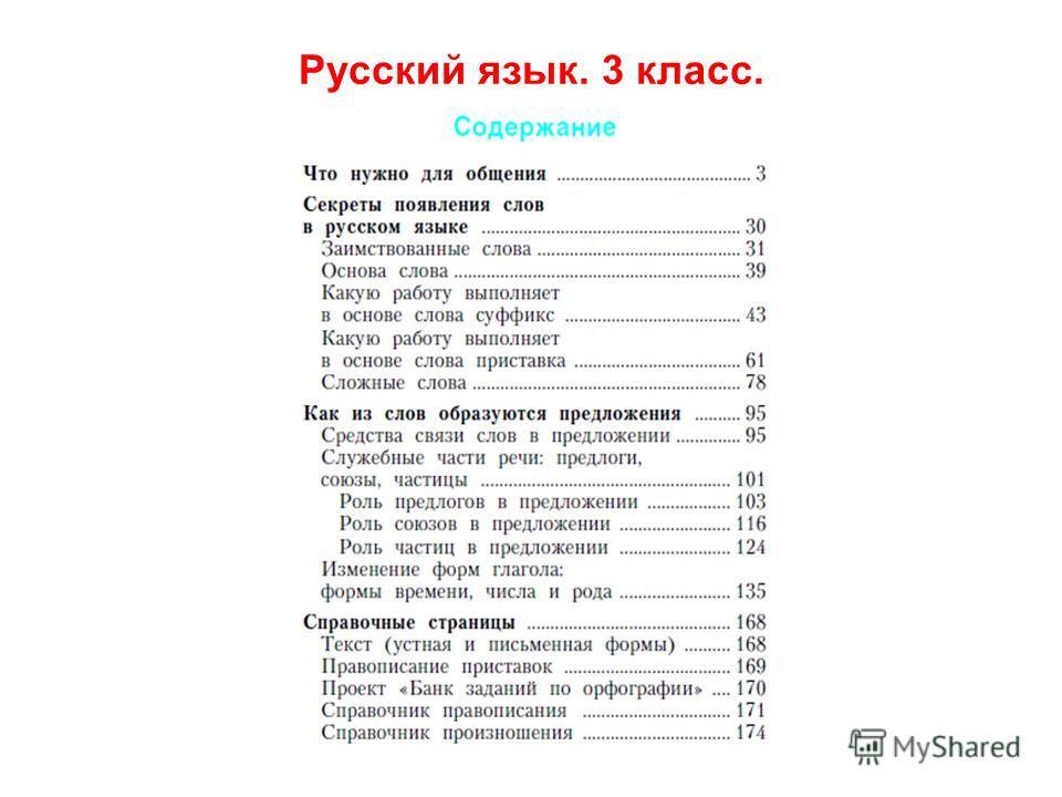 Русский язык. 3 класс.