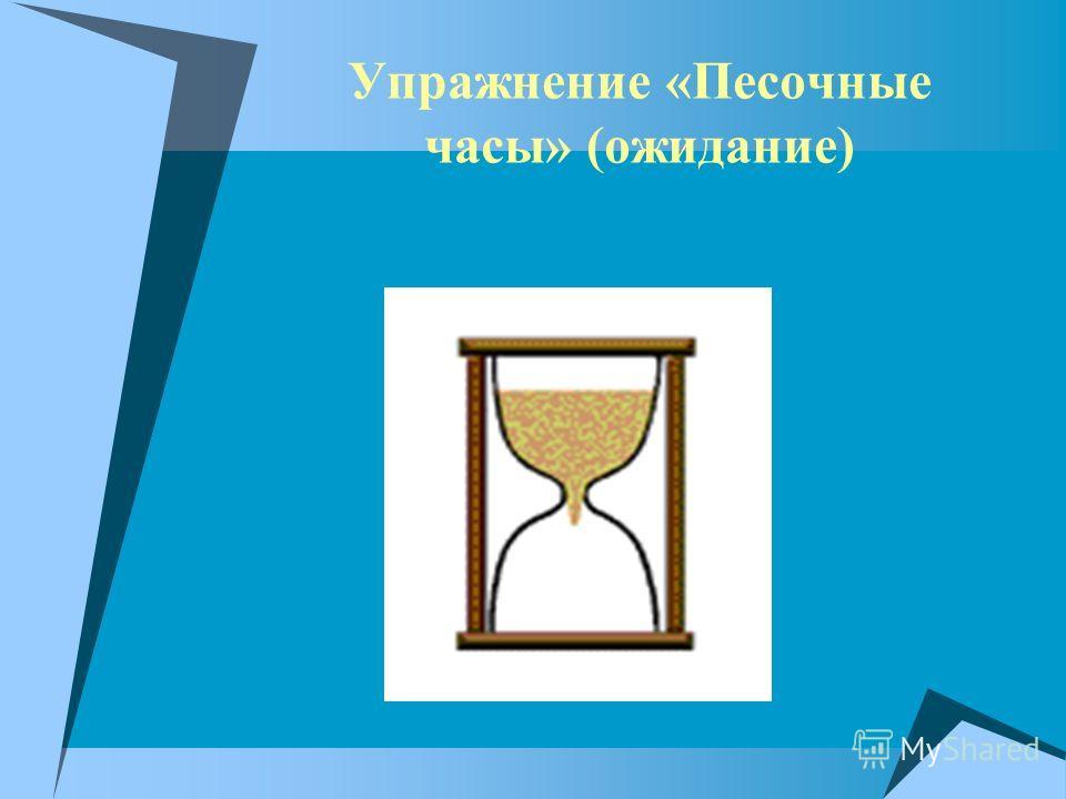 Упражнение «Песочные часы» (ожидание)